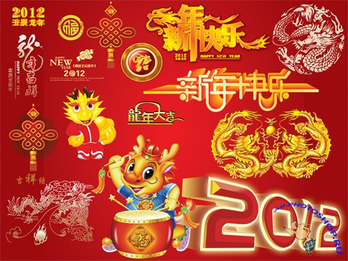 2012 New Year of the Dragon Chinese 2