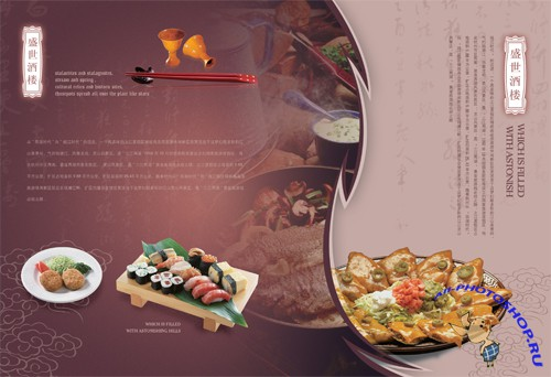 Prime restaurant features recipes PSD design material