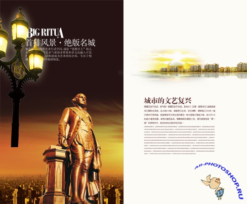 City of the first row of scenery out of print album PSD template