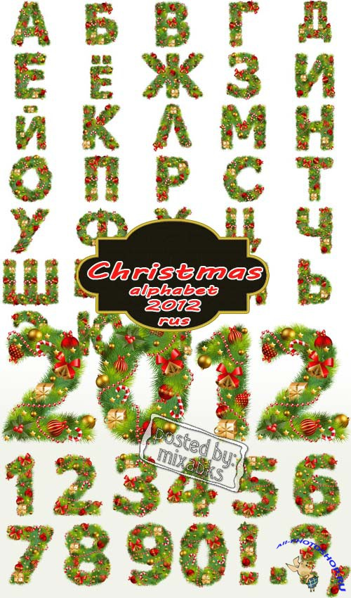 Русский алфавит и цифры в разных