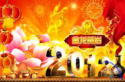PSD 2012 New Year Chinese New Year Dragon Imjin material