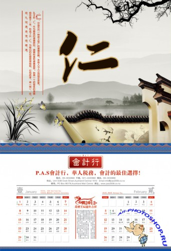 Accounting firm PSD layered template 2012 calendar New Year