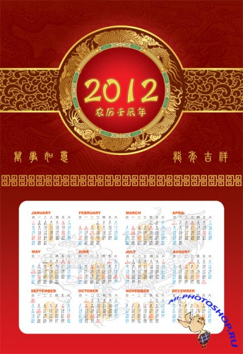 Year of the Dragon 2012 calendar PSD layered template