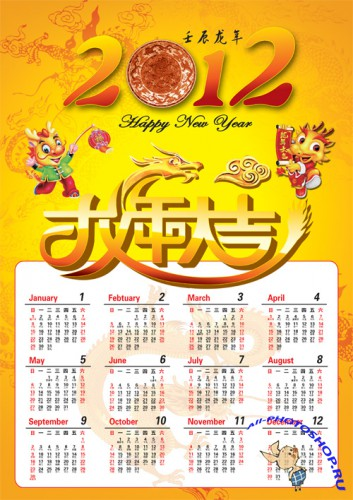 New Year Calendar 2012 Year of the Dragon down PSD layered material