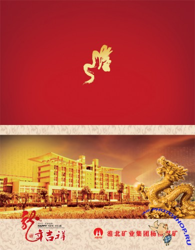 Auspicious Year of the Dragon New Year's card business PSD material