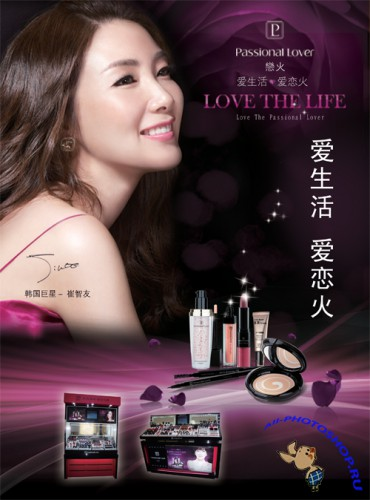 Choi Ji-woo endorsement cosmetics poster PSD layered material