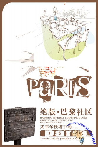 Paris real estate print advertising community PSD layered material