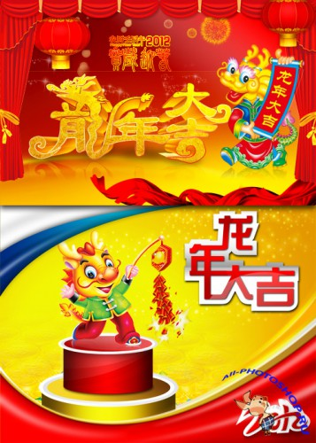 Chinese New Year Dragon PSD layered material