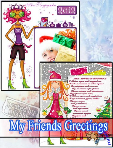� ����� ����� �������� | Happy New Year my girlfriends (PSD templates)
