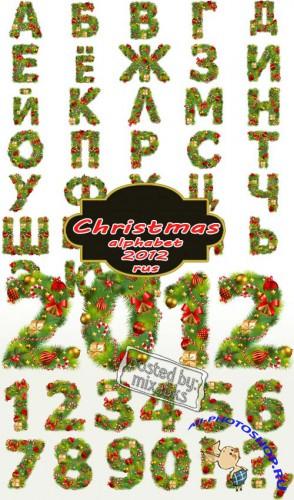 Шрифты русский новогодний алфавит