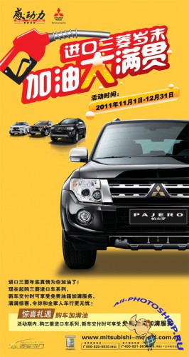 Mitsubishi Pajero car ads PSD layered material