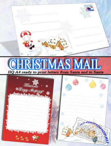 ���������� ����� | Christmas Mail (A4 ready to print)