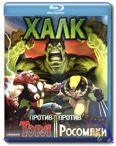 Халк против Тора и Росомахи / Hulk vs. Thor and Wolverine