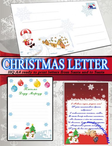 Новогодние письма | Christmas letters (A4 ready to print)