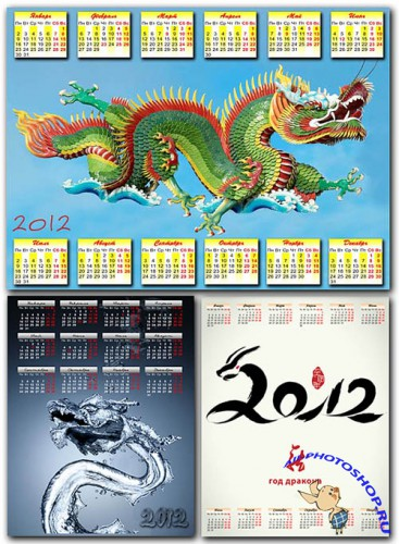 3 ��������� - 2012 ��� ������� / 3 calendars - 2012 year of the Dragon