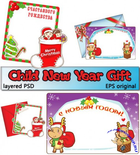 Подарки для детей | Christmas Child Gift (PSD frame + EPS original)