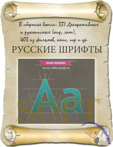 Big Collection Decorative and Hand-written Cyrillic Fonts