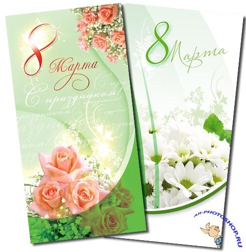 Большие открытки на 8 марта любимым женщинам всё для работы в