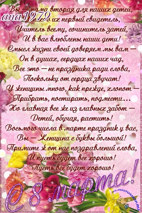 Поздравление для мам от учителя