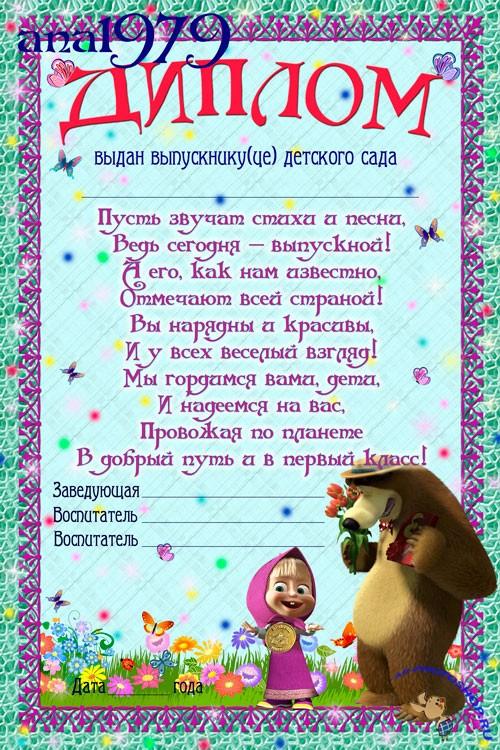 диплом для детского сада Всё для работы в photoshop Диплом для детского сада Пусть звучать стихи и песни