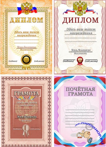 Шаблоны  грамот и дипломов / Templates of gratitudes and diplomas