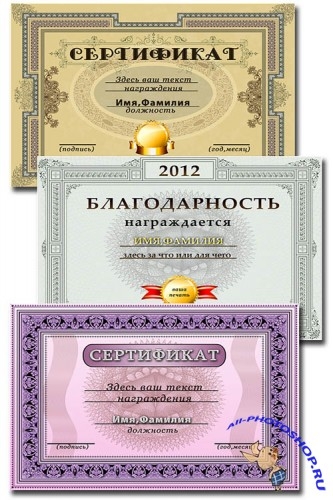 Шаблон благодарности и сертификатов/ Templates of gratitude and certificates