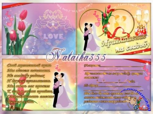 Шаблон пригласительного на свадьбу