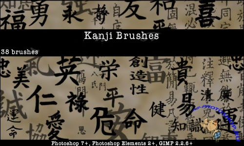 Kanji Photoshop Brushes Set