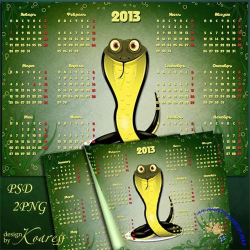 Календарь на 2013 год с забавной змеей для фотошопа Все слои отдельно, текст на русском и английском PSD...