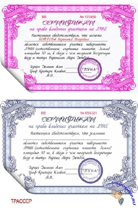 диплом Страница Всё для работы в photoshop Комплект сертификатов для женщины и мужчины Право собственности на участок на Луне