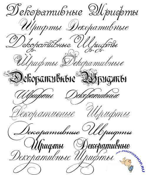 И рукописных русских шрифтов