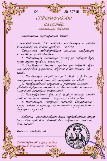 шуточный диплом Всё для работы в photoshop Шаблоны Шуточный сертификат качества Настоящая невеста