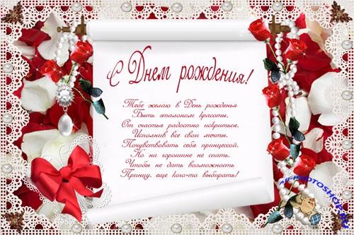 Шаблон поздравления открытки с днем рождения