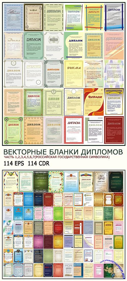 грамоты Всё для работы в photoshop Векторные бланки дипломов Часть 1 2 3 4 5 6