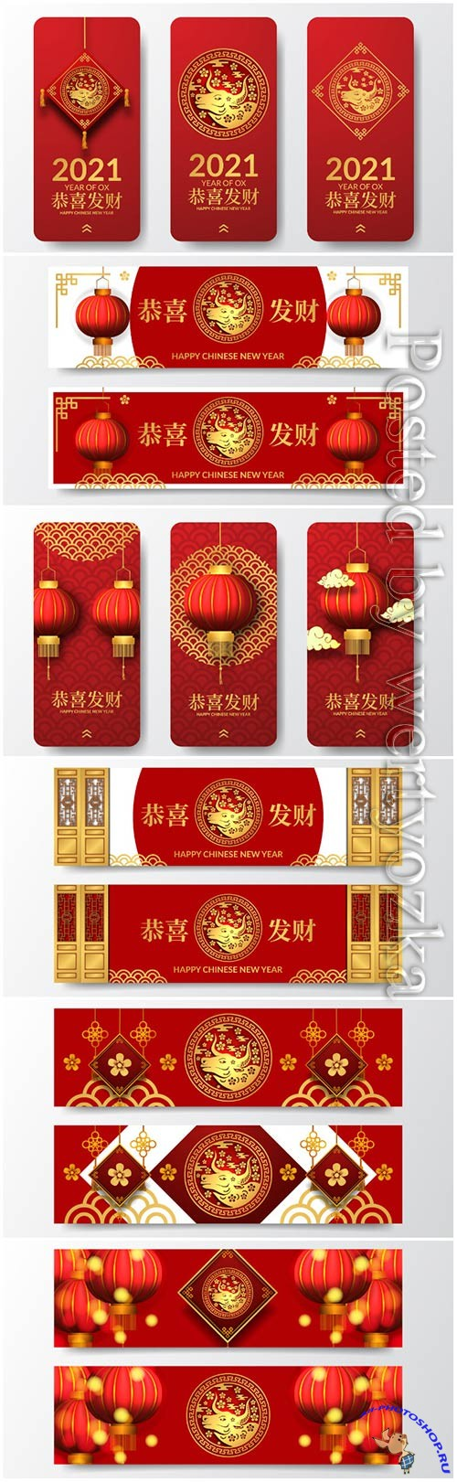 Happy chinese new year 2021 vector illustrations