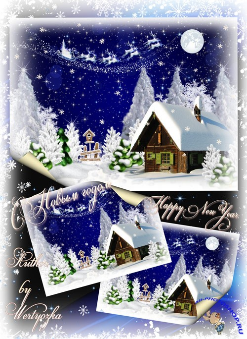 Christmas and New Year's psd source № 7